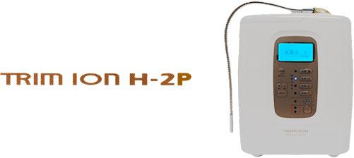 トリムイオンH-2プレミアム