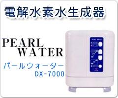 電解水素水生成器 パールウォーター